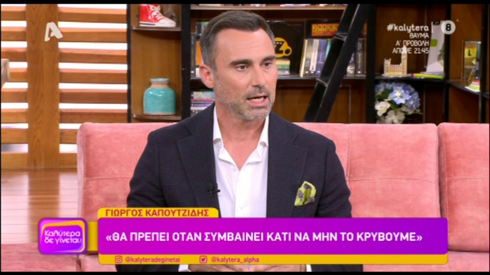 """Γιώργος Καπουτζίδης: """"Ζήτησα συγγνώμη από τα κορίτσια, έκανα ότι δεν γνωρίζω για την παρενόχληση"""""""