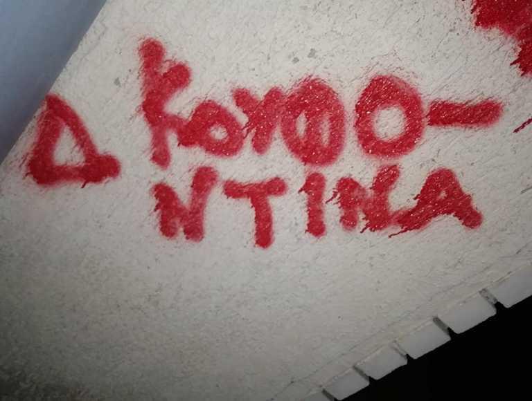 Κεραμέως: Νέο «ντου» στο γραφείο της με συνθήματα για Κουφοντίνα