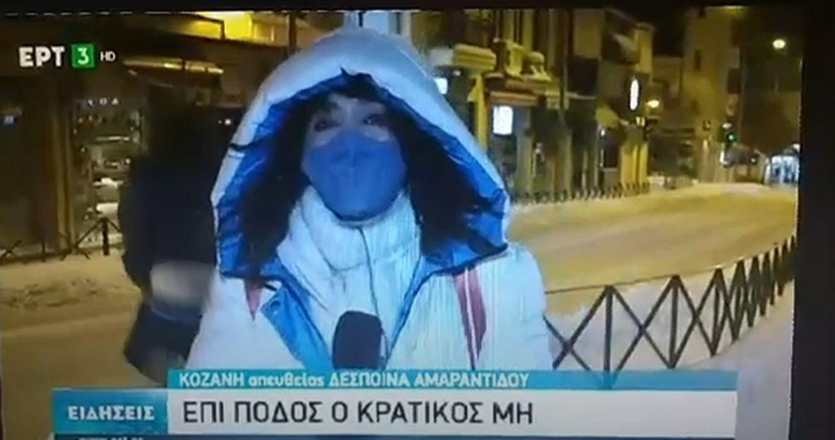 Έδινε ρεπορτάζ για την κακοκαιρία στην Κοζάνη και εκείνος έδειξε τα οπίσθια του (pic, vid)