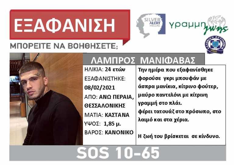 Silver Alert για τον ράπερ Lamanif που εξαφανίστηκε μετά την απειλή αυτοκτονίας