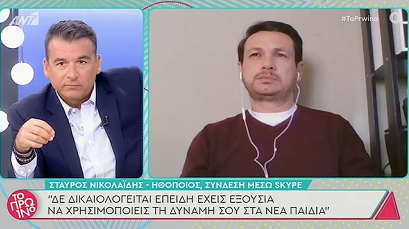 Τους «πάγωσε» ο Γιώργος Λιάγκας: Δέχτηκα σεξουαλική επίθεση από βουλευτή (video)