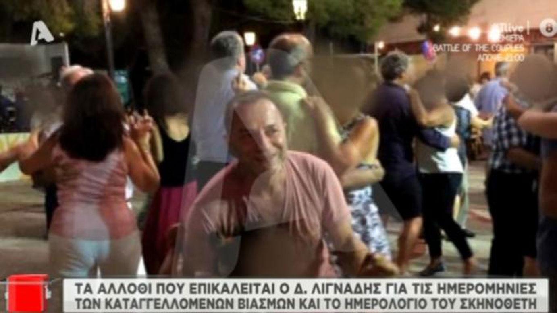 Δημήτρης Λιγνάδης: Οι φωτογραφίες από την Ιθάκη τον Αύγουστο του '15 όταν κατηγορείται για βιασμό