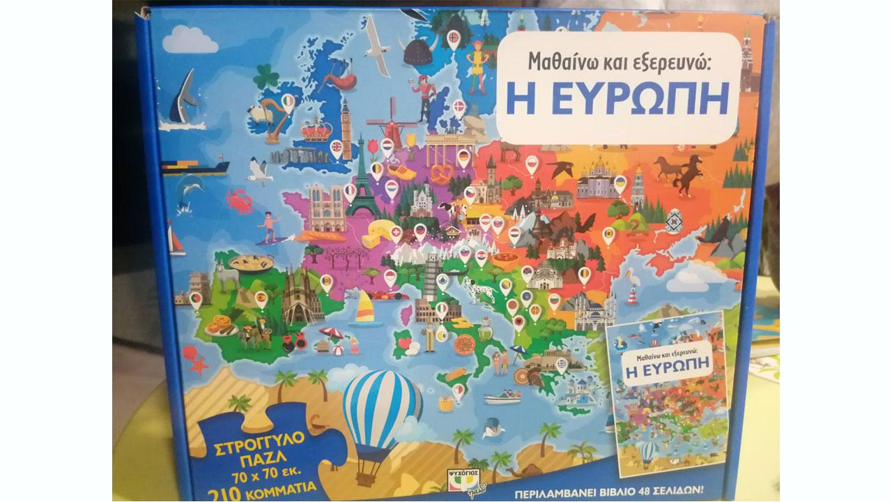 Βιβλίο γεωγραφίας «βάφτισε» τη βόρεια Κύπρο «τουρκική» – Συγγνώμη από τις εκδόσεις Ψυχογιός