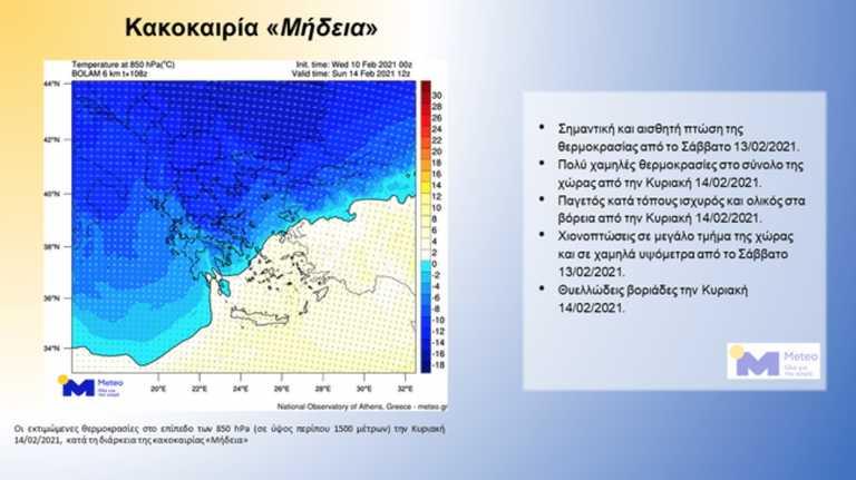 Καιρός: Η κακοκαιρία Μήδεια θα παγώσει την Ελλάδα – Που θα χιονίσει
