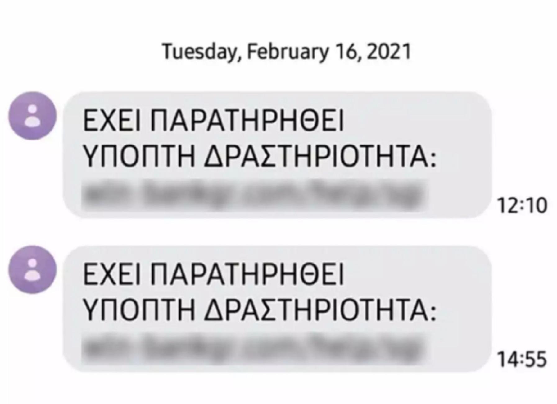Ρόδος: Της ήρθε αυτό το μήνυμα στο κινητό τηλέφωνο και έκανε ένα λάθος που της στοίχισε 12.500 ευρώ (pic)