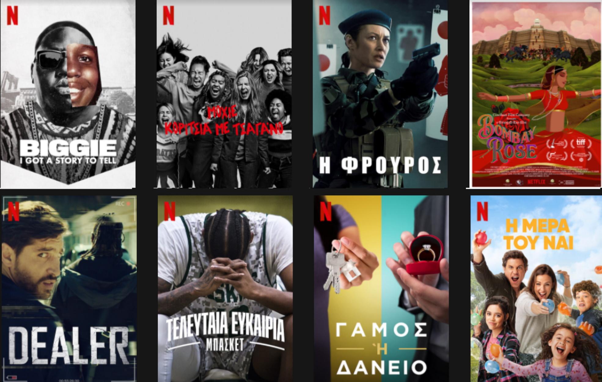 Netflix: 10 ταινίες και σειρές που θα σας καθηλώσουν τον Μάρτιο