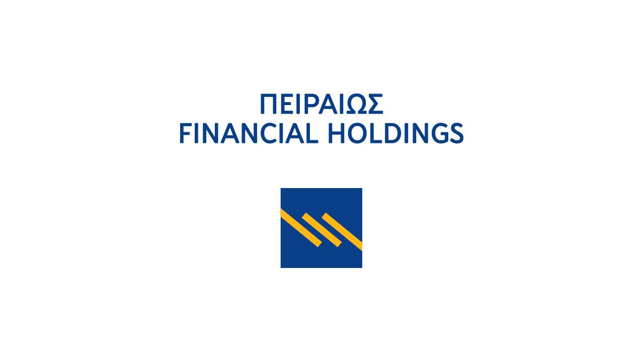 ΠειραιώςFinancialHoldings: Πολιτική «αποκλιμάκωσης» μη εξυπηρετούμενων δανείων