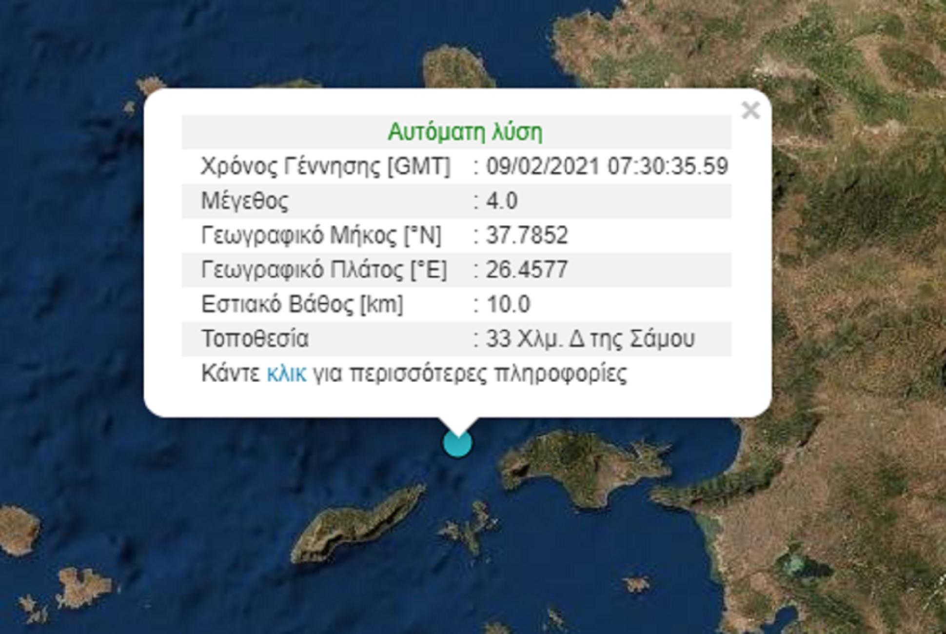 Σεισμός 4 Ρίχτερ αισθητός σε Σάμο και Ικαρία