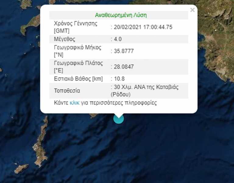 Ρόδος: Σεισμός 4 Ρίχτερ αναστάτωσε το νησί