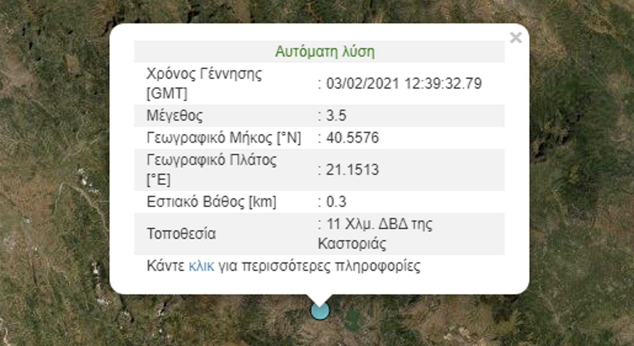 Σεισμός 3,5 Ρίχτερ στην Καστοριά