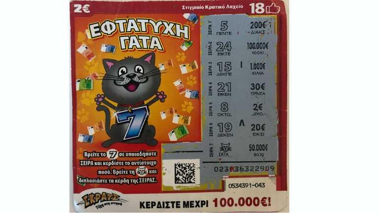Μεγάλος νικητής του ΣΚΡΑΤΣ στο Ρέθυμνο κέρδισε 100.000 ευρώ στην «ΕΦΤΑΤΥΧΗ ΓΑΤΑ»