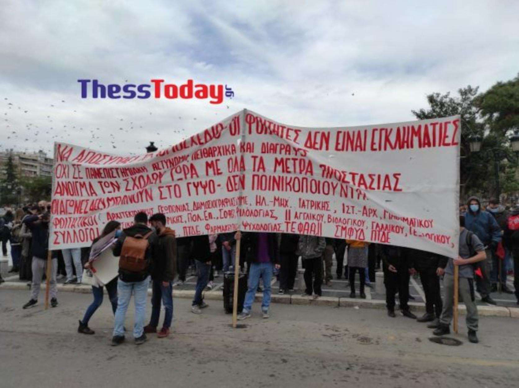 Θεσσαλονίκη: Συγκέντρωση ενάντια στο νομοσχέδιο για τα ΑΕΙ (pics, video)