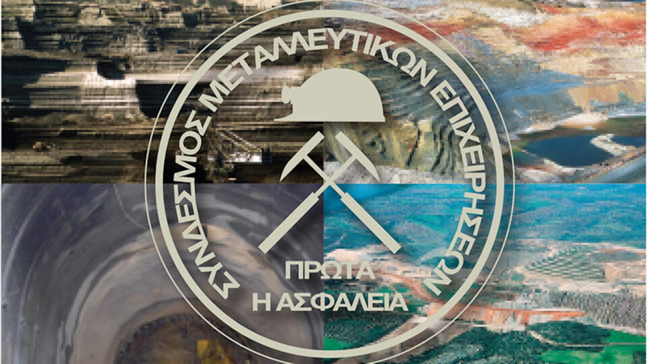 Τη στήριξη της Πολιτείας ζητά ο ελληνικός εξορυκτικός κλάδος