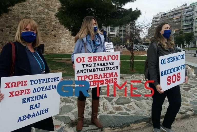 Συμβολική διαμαρτυρία ξεναγών στον Λευκό Πύργο – «Δεν μπορούμε να ζήσουμε με 120 ευρώ»