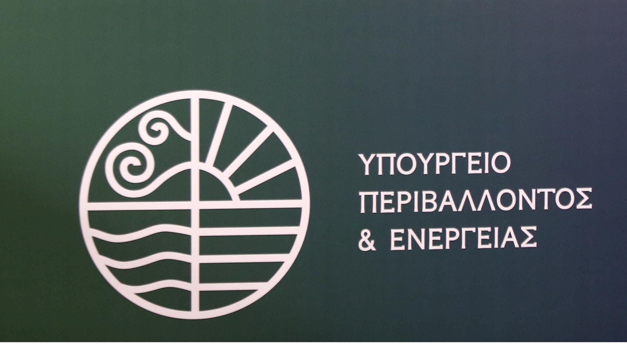 Ο Σύνδεσμος Μεταλλευτικών Επιχειρήσεων συναντήθηκε με την ηγεσία του Υπουργείου Περιβάλλοντος και Ενέργειας