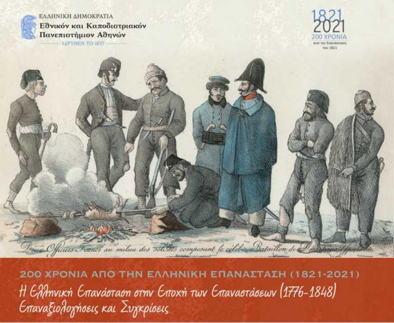 Η Ελληνική Επανάσταση στην Εποχή των Επαναστάσεων (1776-1848) – Επαναξιολογήσεις και Συγκρίσεις