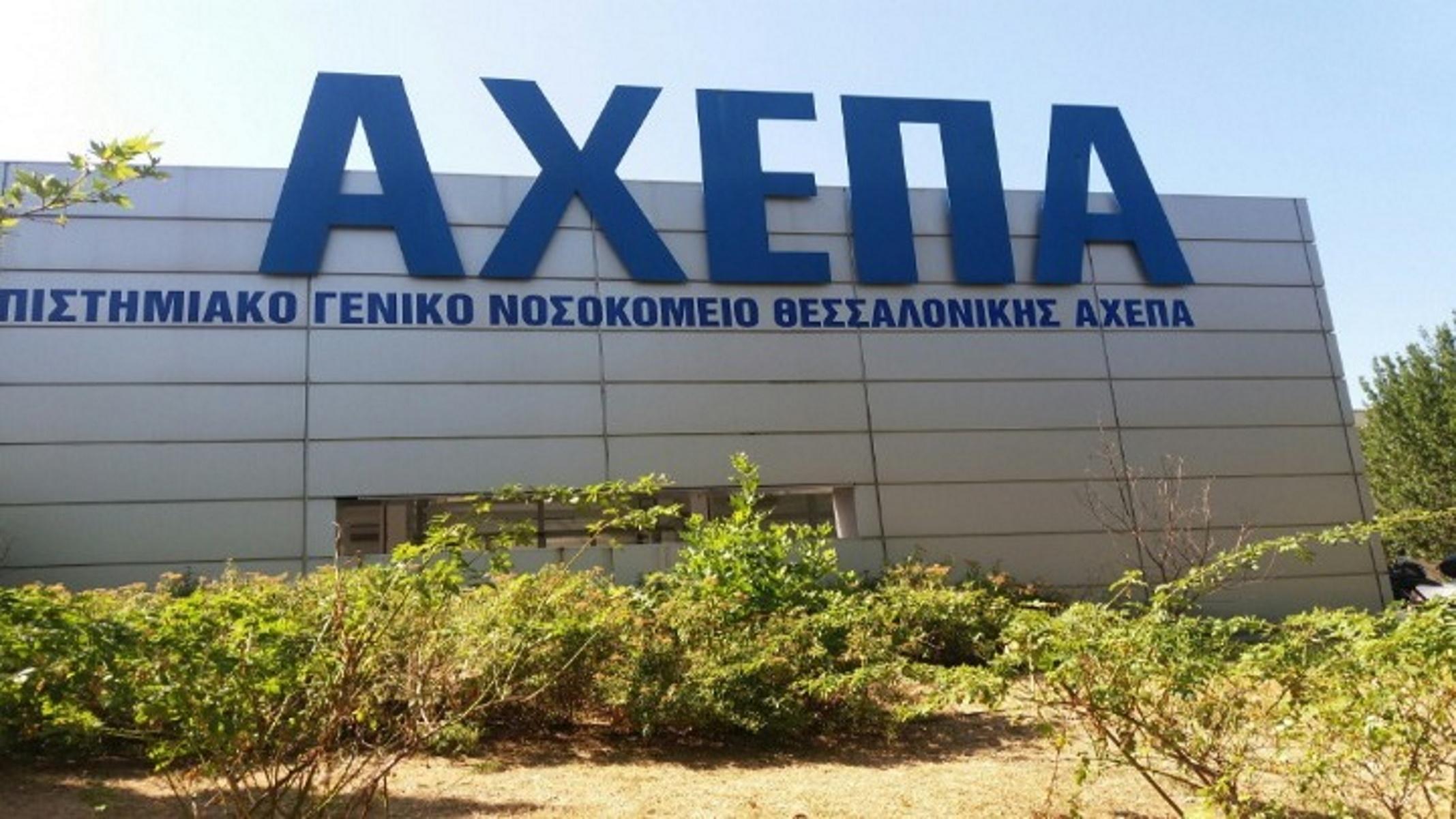 ΑΧΕΠΑ: ΕΔΕ για πλαστό πιστοποιητικό εμβολιασμού που έδειξε εργαζόμενος για να μην βγει σε αναστολή