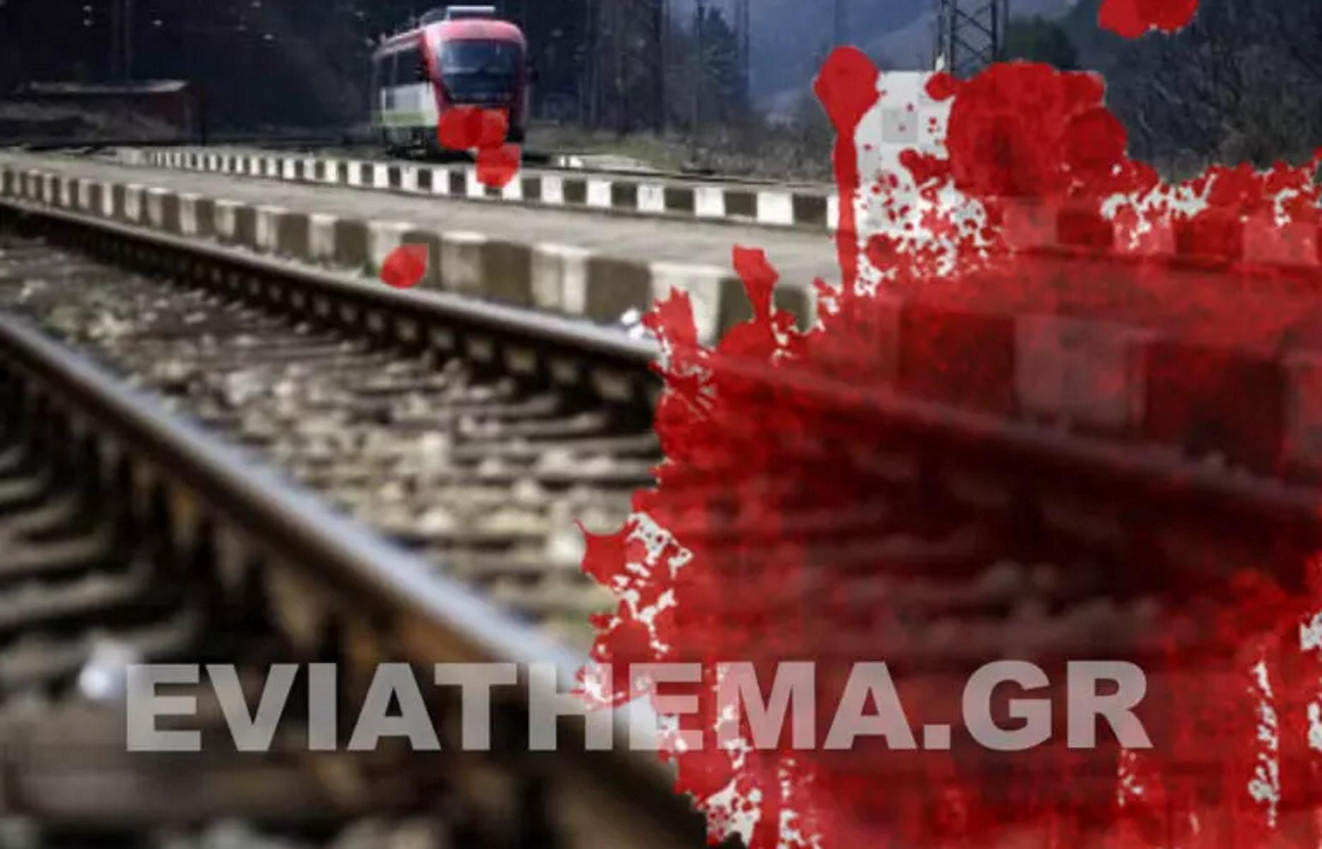 Χαλκίδα: Βρέθηκε αιμόφυρτος δίπλα στις ράγες του ΟΣΕ