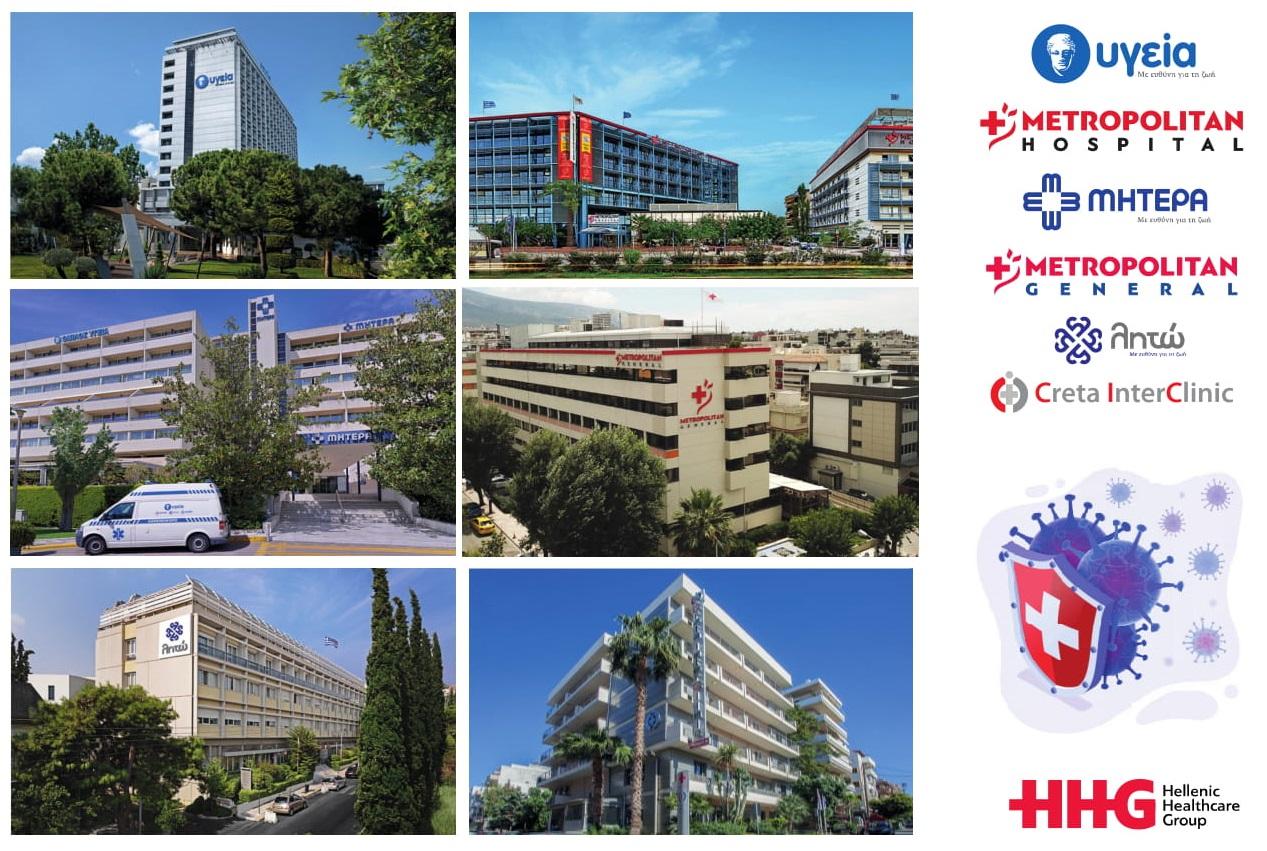 Το Hellenic Healthcare Group προσφέρει τη βοήθειά του στο ΕΣΥ διαθέτοντας την κλινική Λητώ για νοσηλεία COVID-19