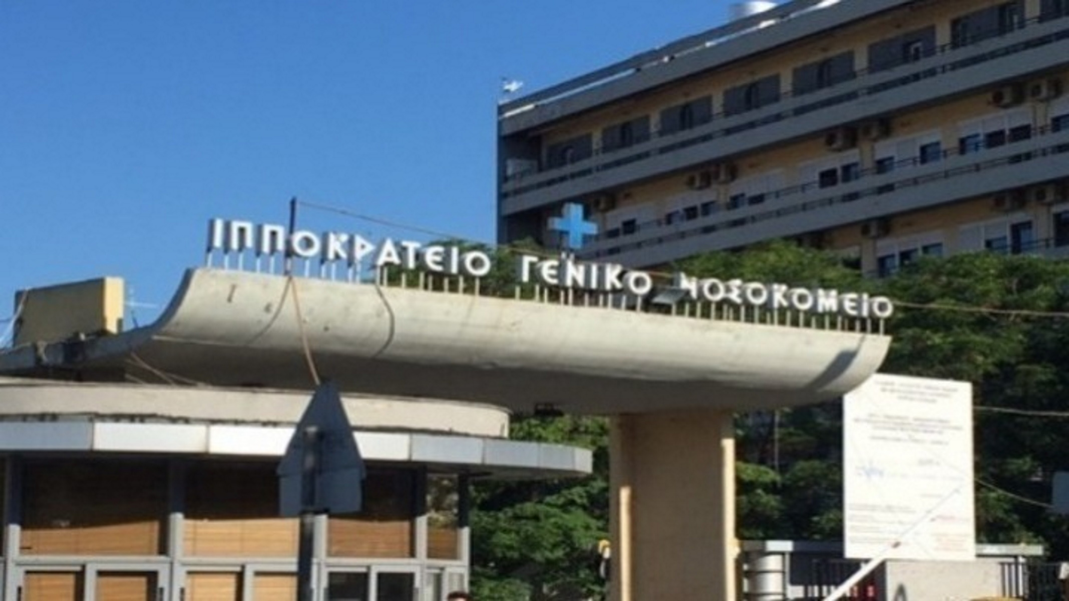 Ιπποκράτειο Θεσσαλονίκης: Τοιχογραφία αφιερωμένη στα νεανικά ρευματικά νοσήματα