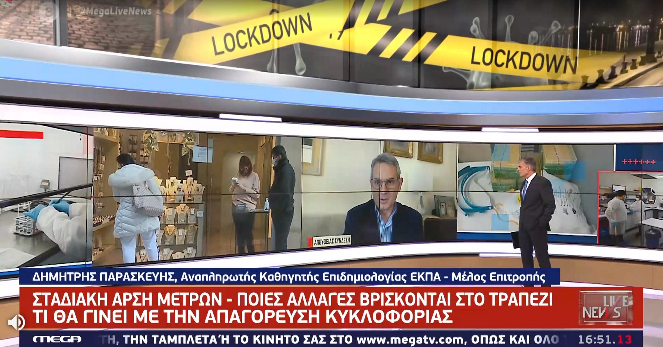 Παρασκευής στο Live News για άνοιγμα κομμωτηρίων και λιανεμπορίου – Τι λέει για AstraZeneca (video)