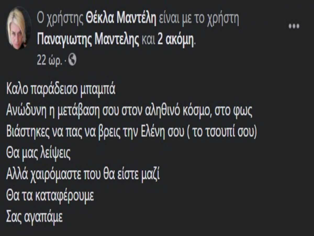 Παναγιώτης Μαντέλης