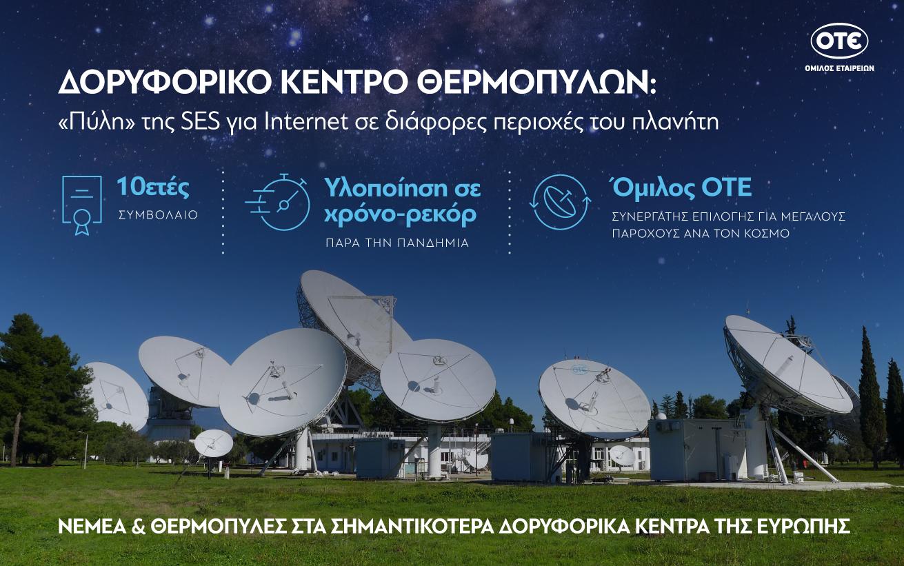 OTE: Το δορυφορικό κέντρο στις Θερμοπύλες μετατρέπεται σε «πύλη» παροχής συνδεσιμότητας σε διάφορες περιοχές του πλανήτη