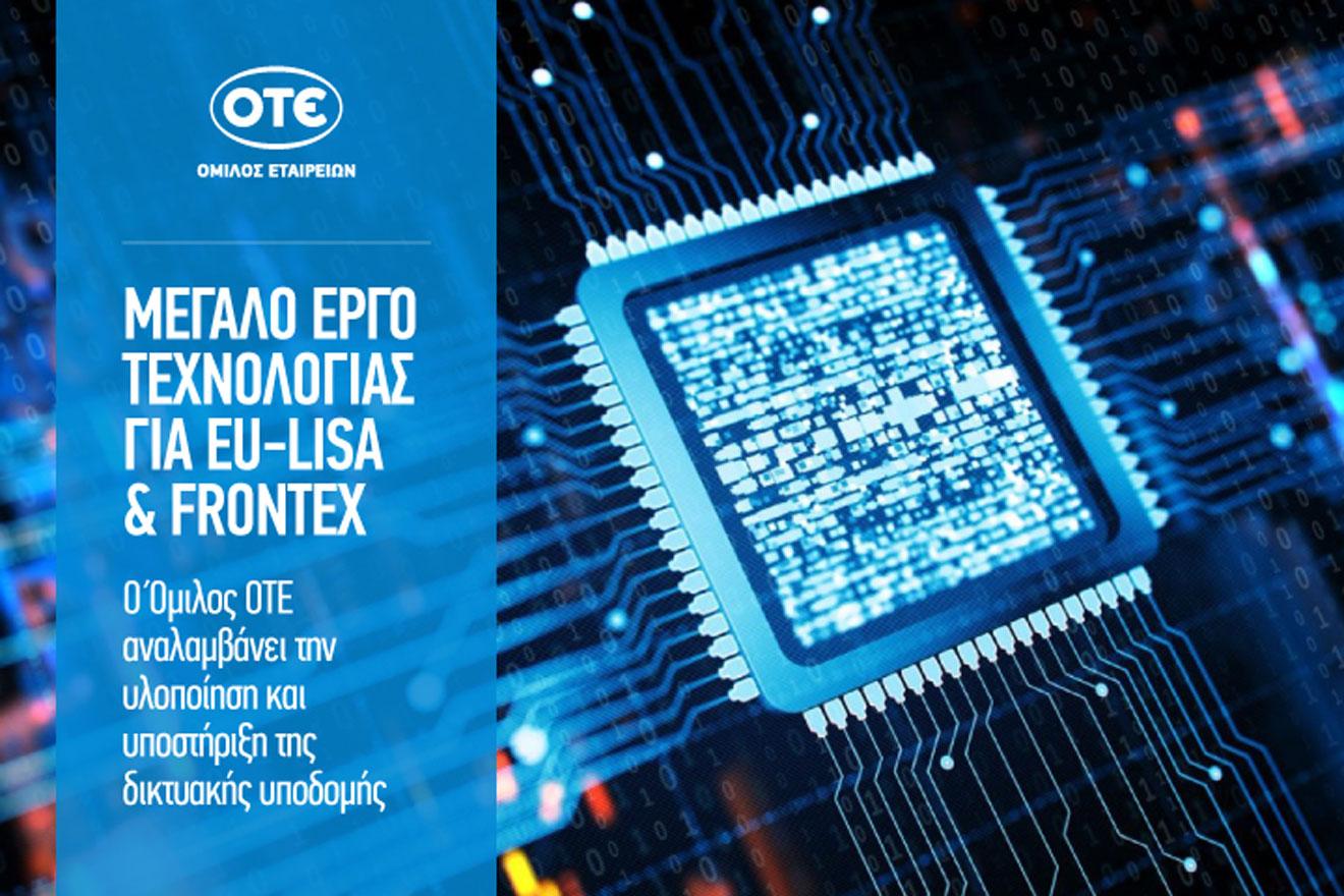 Όμιλος ΟΤΕ: Ανέλαβε τεχνολογικό έργο 442 εκατ. ευρώ για την ασφάλεια της Ευρωπαϊκής Ένωσης