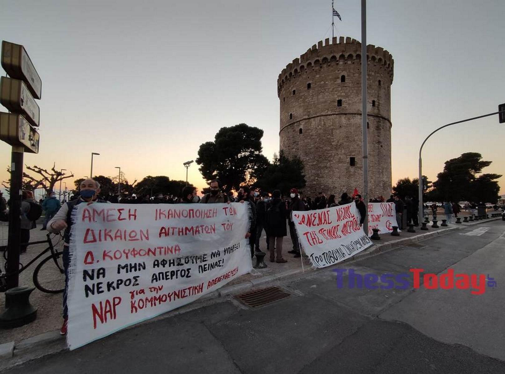 Θεσσαλονίκη: Διαμαρτυρία υπέρ του Κουφοντίνα στον Λευκό Πύργο (pics)