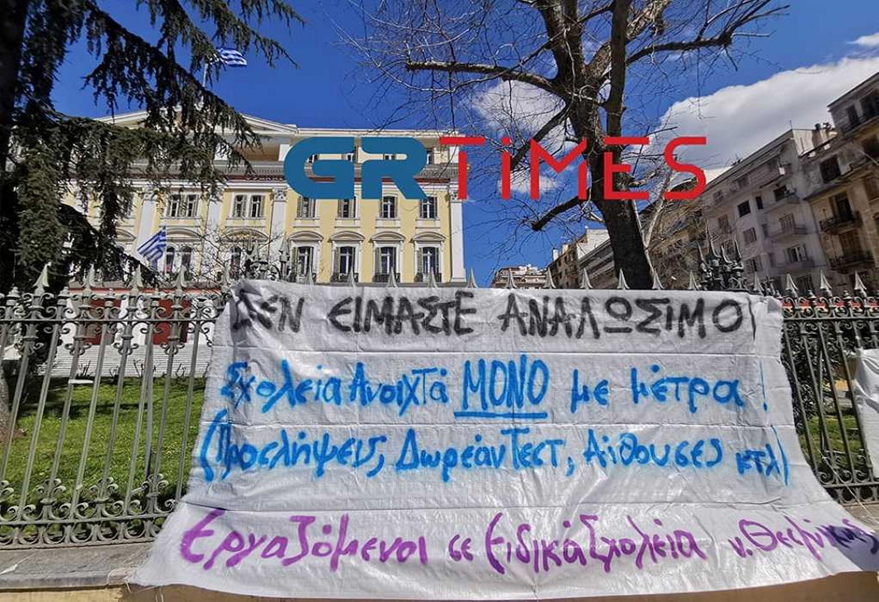 Θεσσαλονίκη – διαμαρτυρία εκπαιδευτικών: «Δεν είμαστε αναλώσιμοι» (pics, vid)