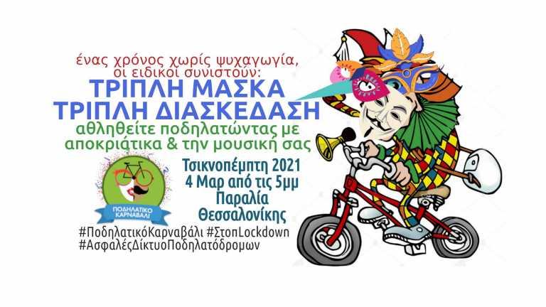 Θεσσαλονίκη – Τσικνοπέμπτη: Οδηγίες προς ποδηλάτες καρναβαλιστές