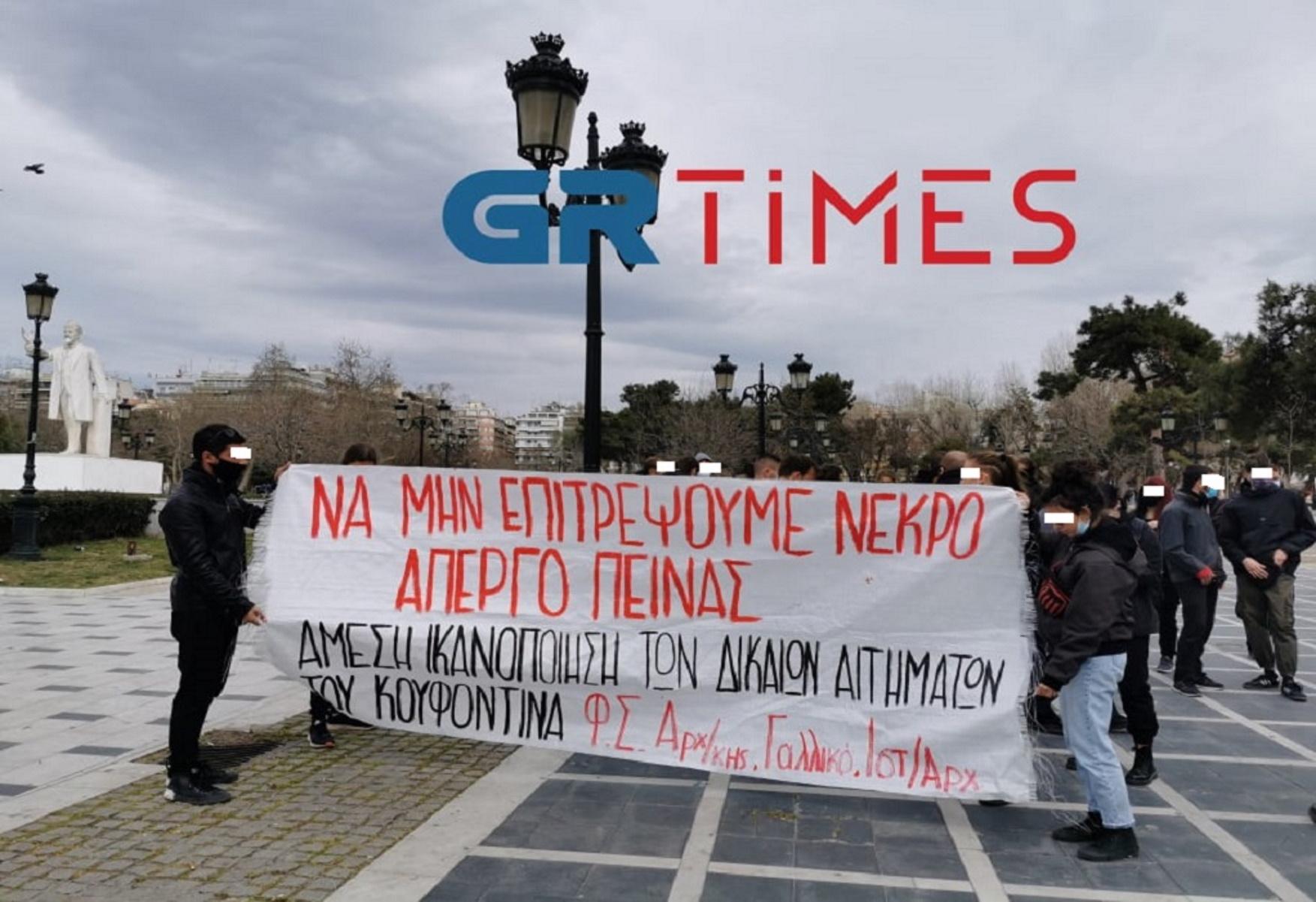 Θεσσαλονίκη: Νέα συγκέντρωση για τον Κουφοντίνα – «Όχι νεκρός απεργός πείνας» (pics)