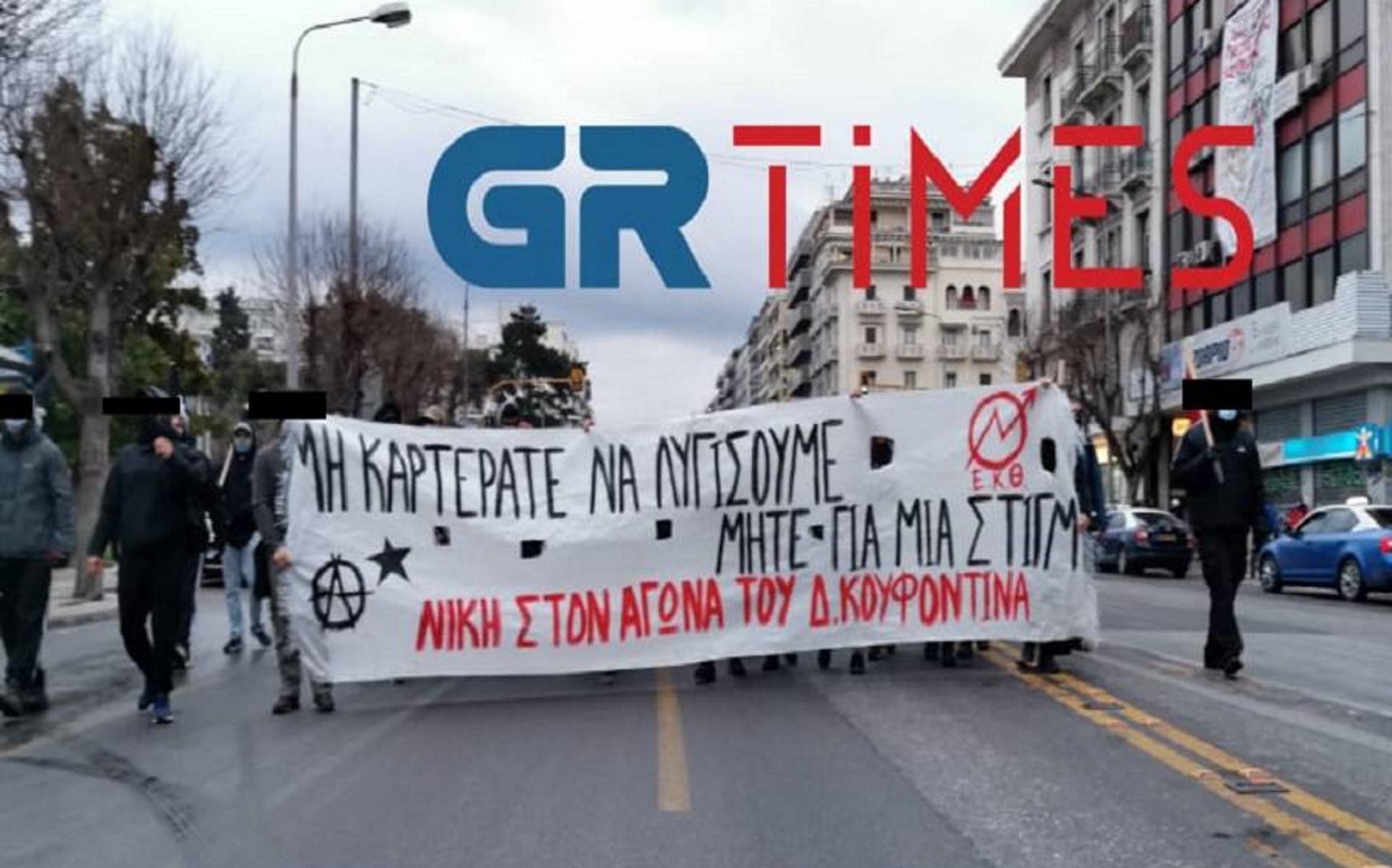 Θεσσαλονίκη: Πορεία για Κουφοντίνα – Ισχυρή παρουσία της αστυνομίας (pics, vid)