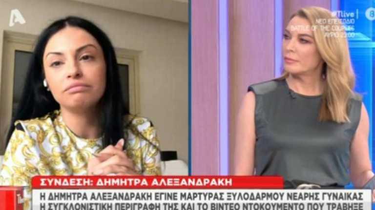 Δήμητρα Αλεξανδράκη: «Ήταν φρικιαστική εικόνα, τη χτύπαγε μία ώρα» (video)
