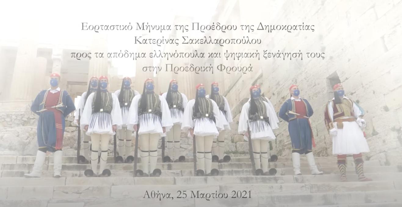 Εικονική ξενάγηση για τα απόδημα ελληνόπουλα στην Προεδρική φρουρά από την Πρόεδρο της Δημοκρατίας (video)