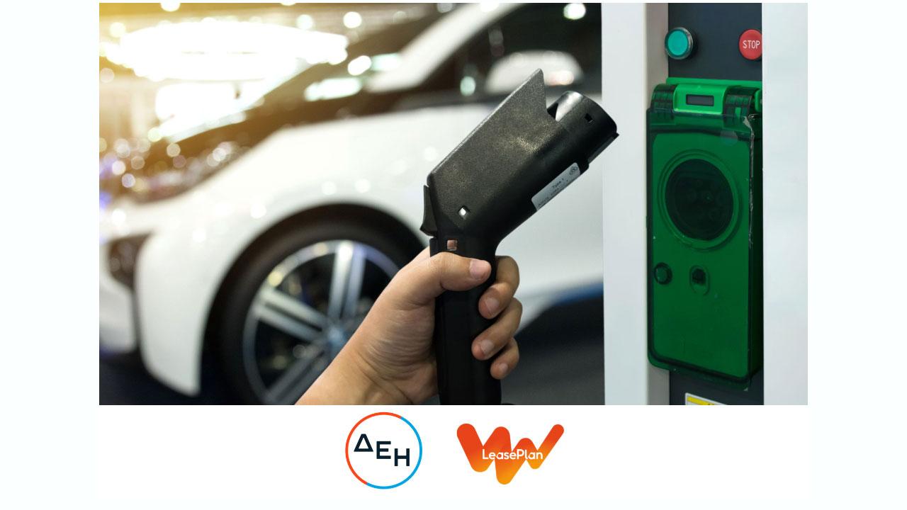 ΔΕΗ: Μνημόνιο συνεργασίας με την LeasePlan Hellas για την ηλεκτροκίνηση