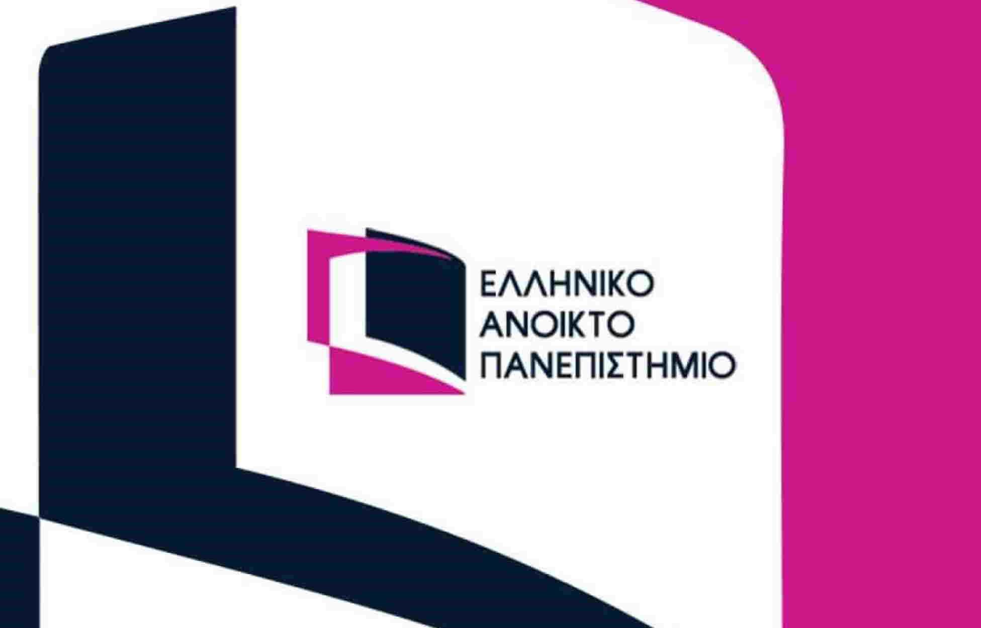 Ελληνικό Ανοικτό Πανεπιστήμιο: Ξεκίνησαν οι αιτήσεις