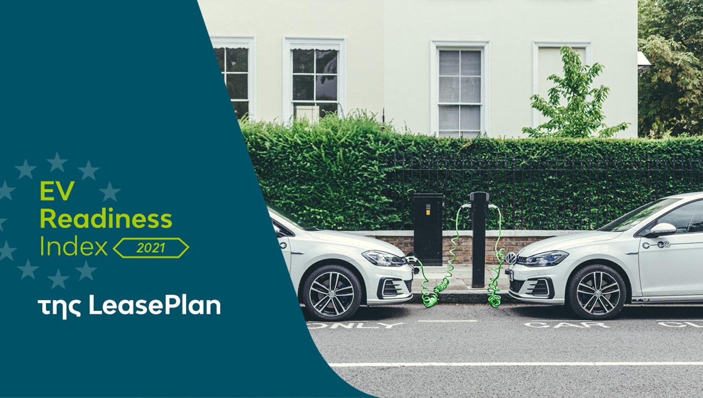 Ηλεκτρικά αυτοκίνητα:  Περισσότερο «ώριμοι» οι Έλληνες για τη χρήση τους – Τι δείχνει ο δείκτης της LeasePlan