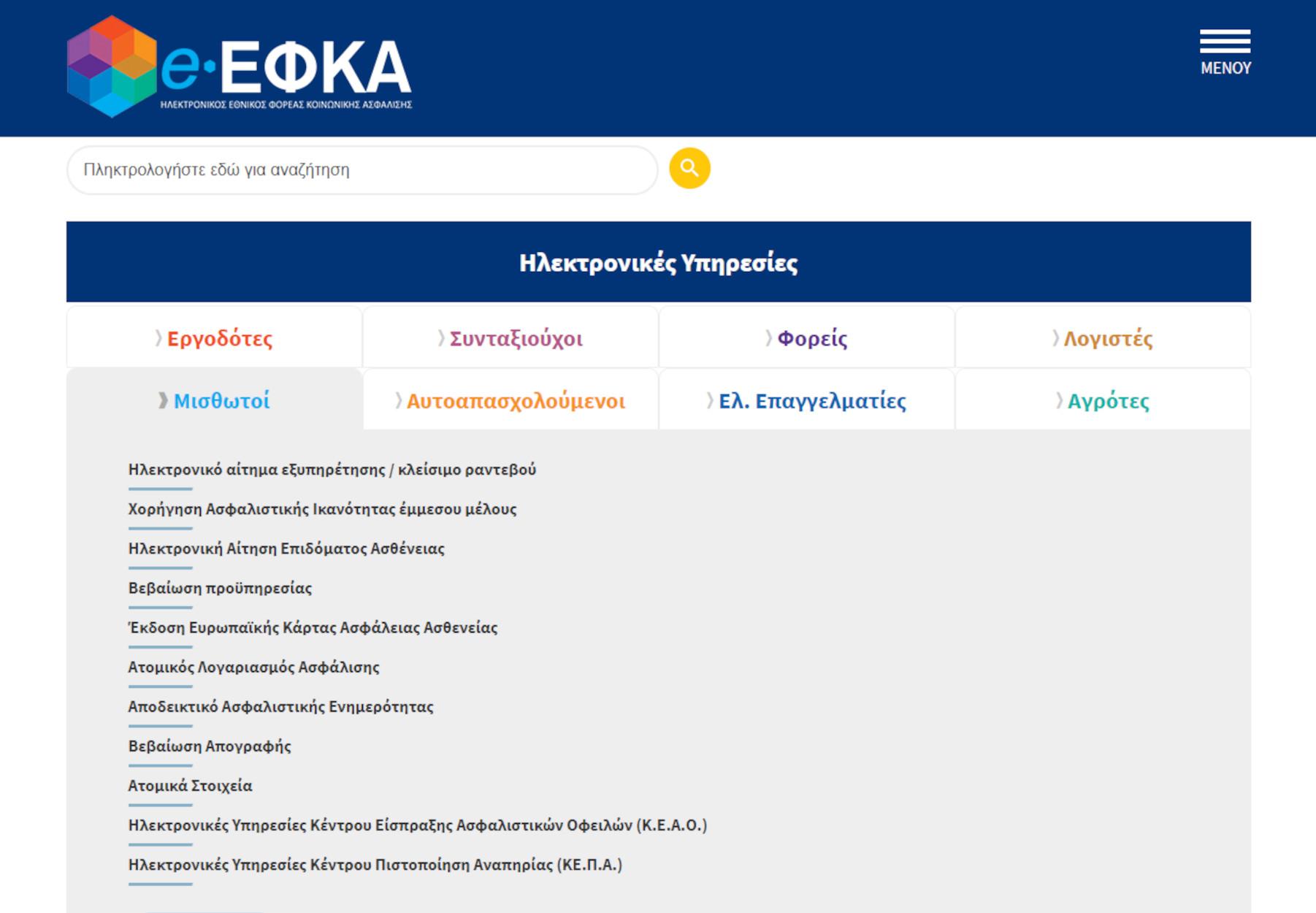 Στον «αέρα» το νέο site του e-ΕΦΚΑ