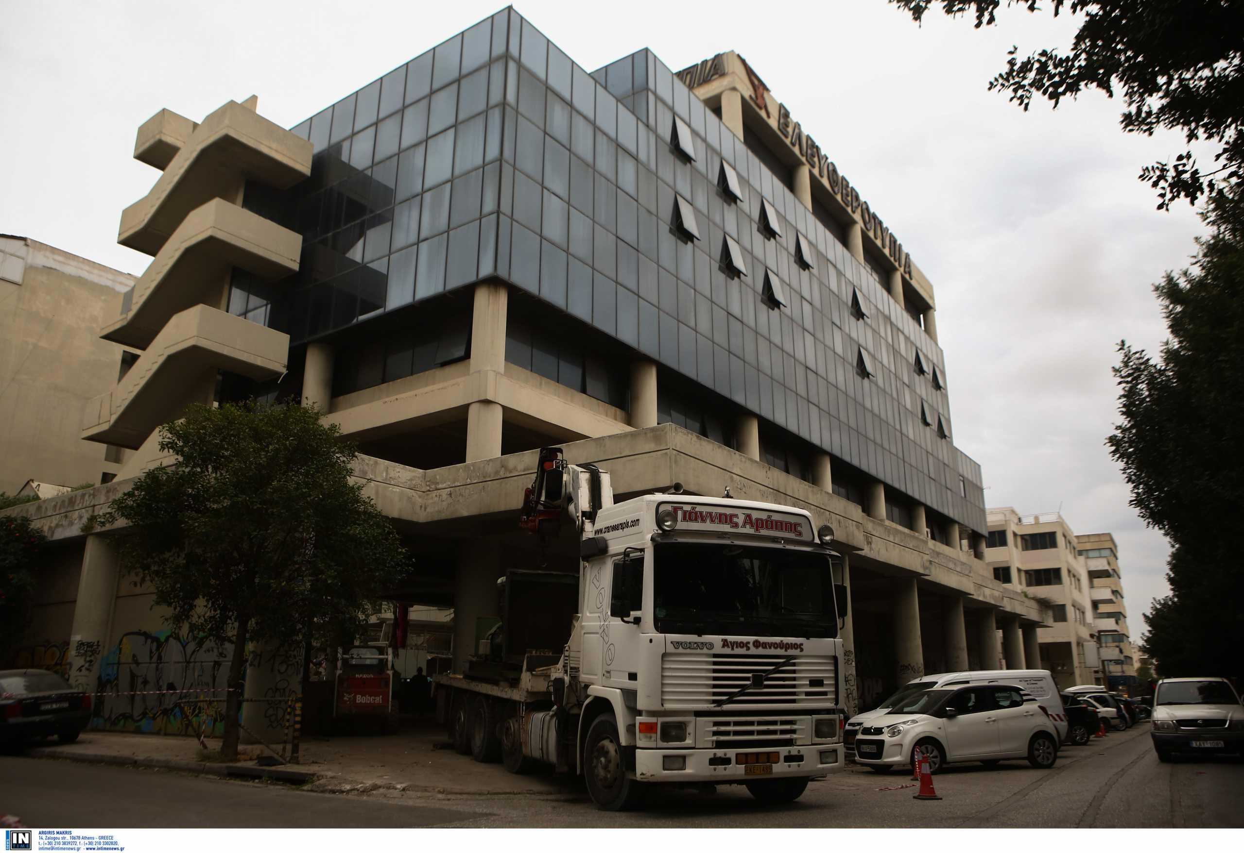 Real Estate: Νέα «σελίδα» για κτίρια της Ελευθεροτυπίας και του ΔΟΛ