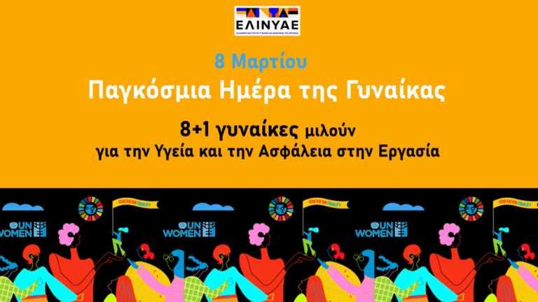 Το Ελληνικό Ινστιτούτο Υγιεινής και Ασφάλειας Εργασίας στηρίζει τις γυναίκες (video)