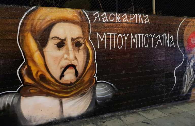 Κατέστρεψαν γκράφιτι με τους ήρωες της Επανάστασης στο Ελληνικό: «Και οι Τούρκοι το ίδιο έκαναν»