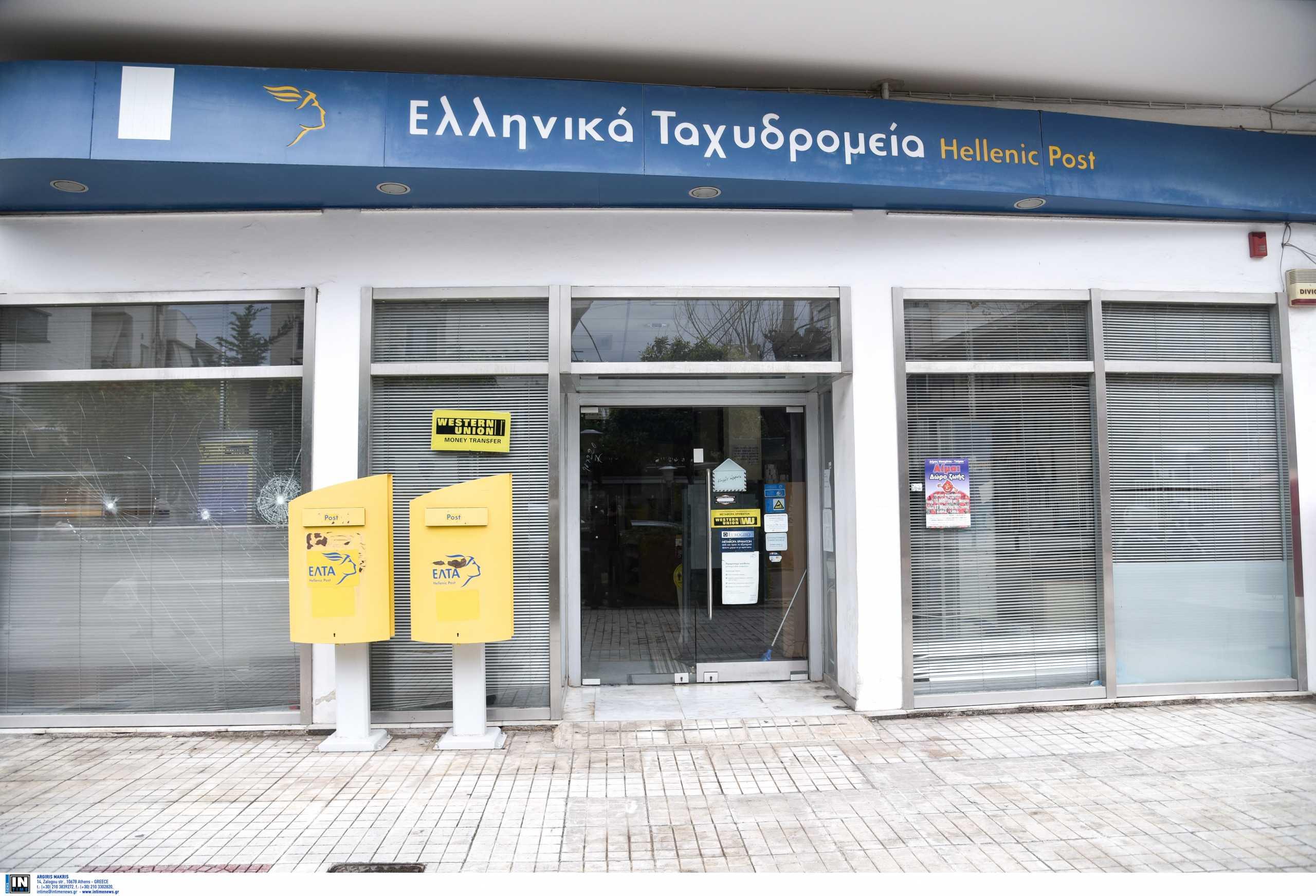 Θεσσαλονίκη: Ληστεία στα ΕΛΤΑ – Μπήκαν οπλισμένοι και άδειασαν τα ταμεία του υποκαταστήματος