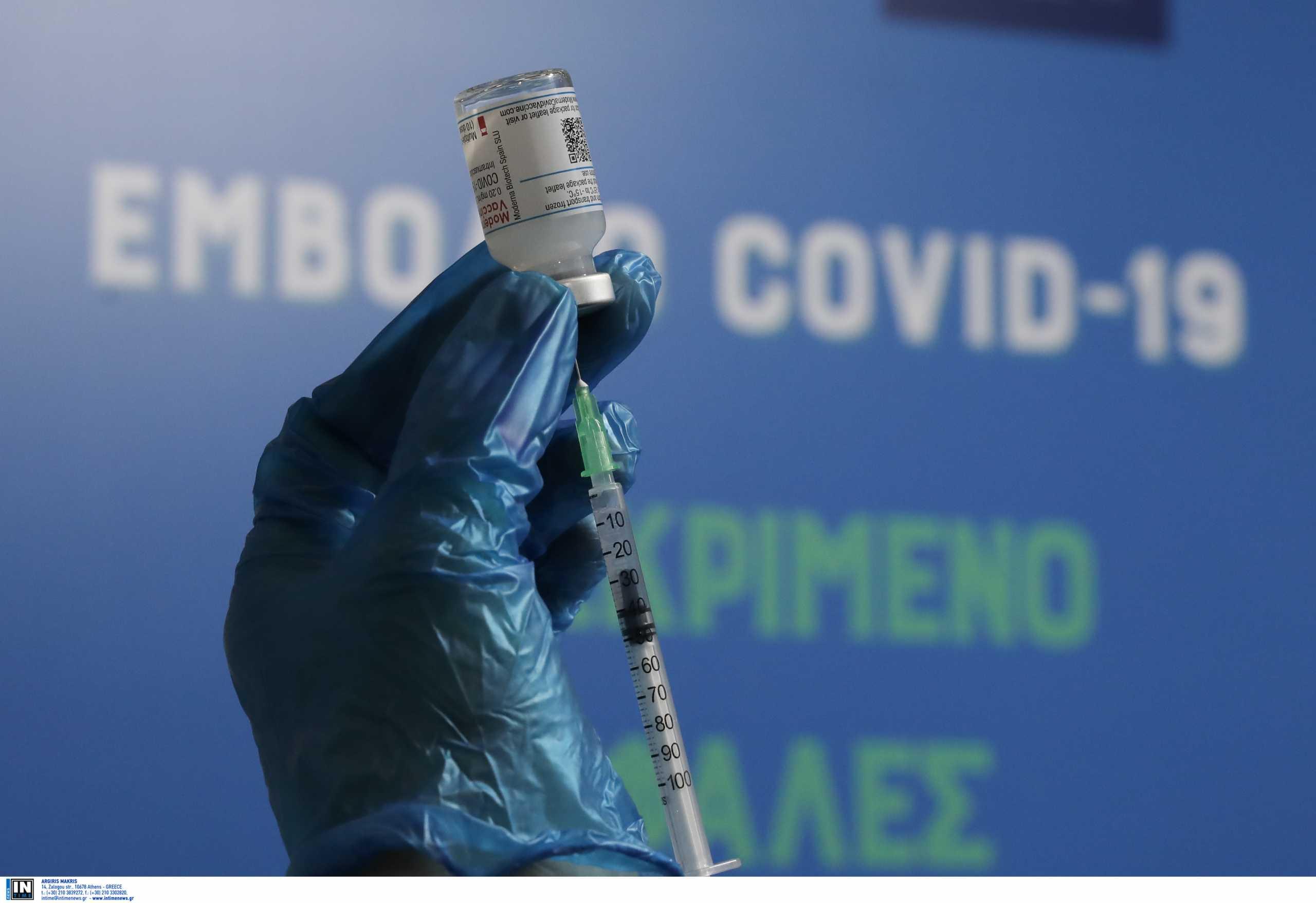 Εμβολιασμοί: Ανοίγει αύριο 26/03 η πλατφόρμα για τις ηλικίες 70-74