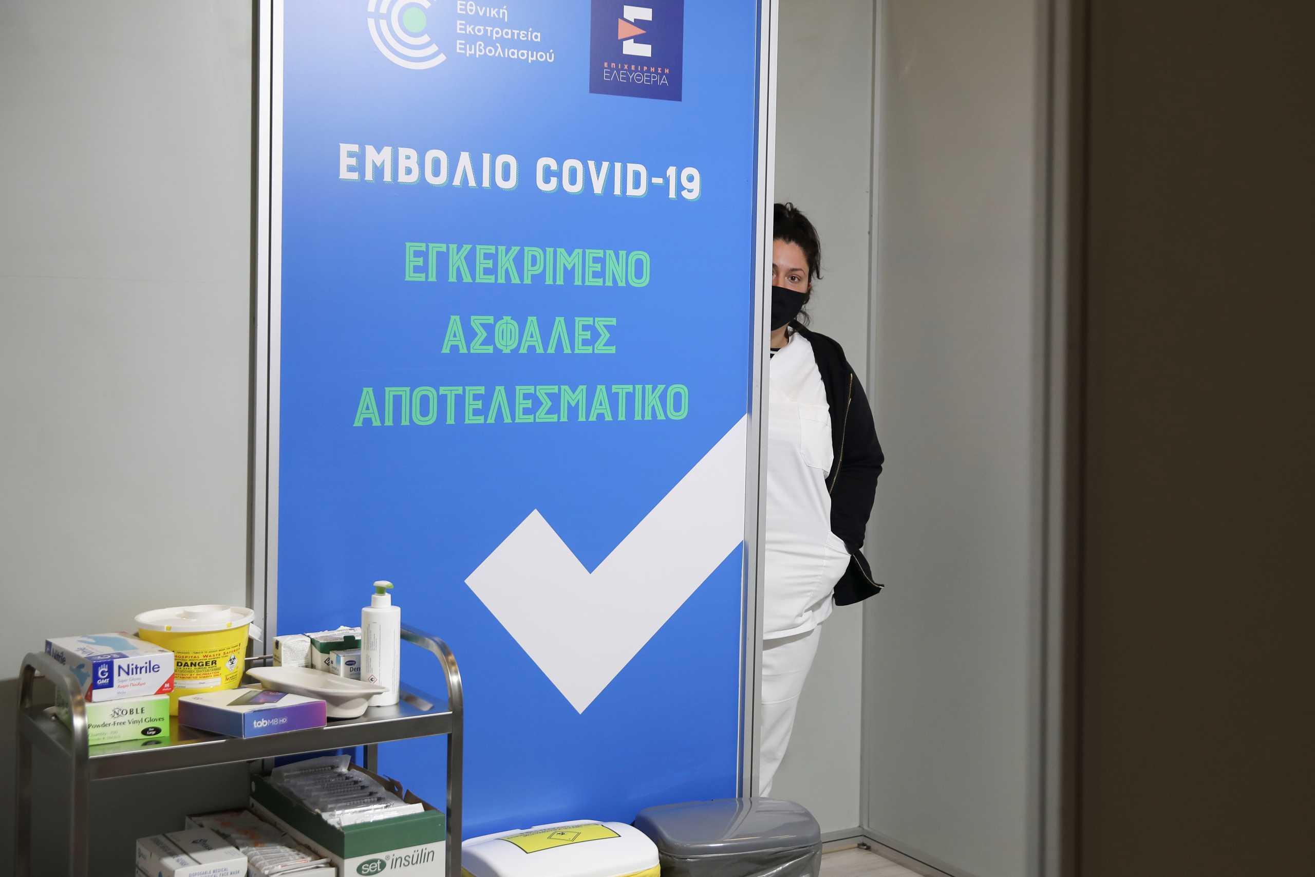 Εμβόλιο κορονοϊού: Σήμερα ανοίγει η πλατφόρμα για όσους έχουν υποκείμενα νοσήματα πολύ υψηλού κινδύνου
