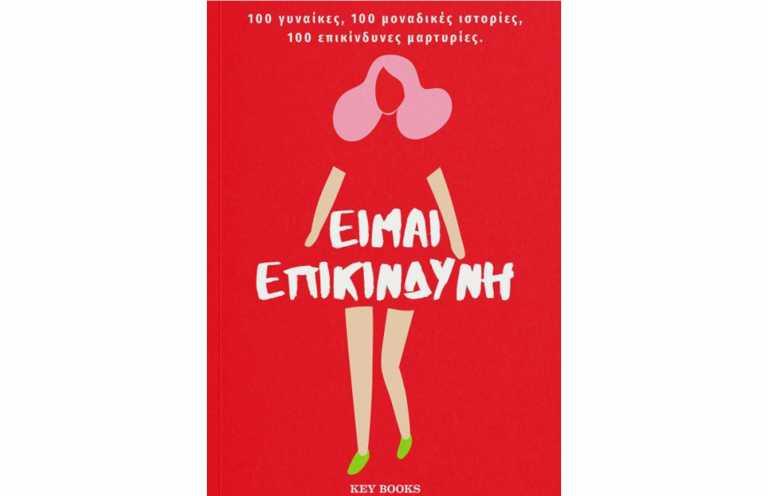 «Είμαι επικίνδυνη»: 100 Ελληνίδες υπογράφουν ένα βιβλίο για τις γυναίκες στην εποχή του #metoo