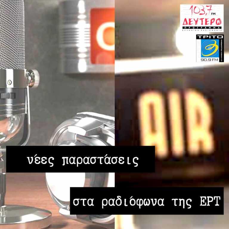 Οι νέες ραδιοφωνικές παραστάσεις στο Δεύτερο και το Τρίτο Πρόγραμμα
