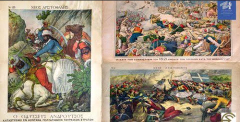 Η ΕΣΗΕΑ γιορτάζει τα 200 χρόνια από την Ελληνική Επανάσταση