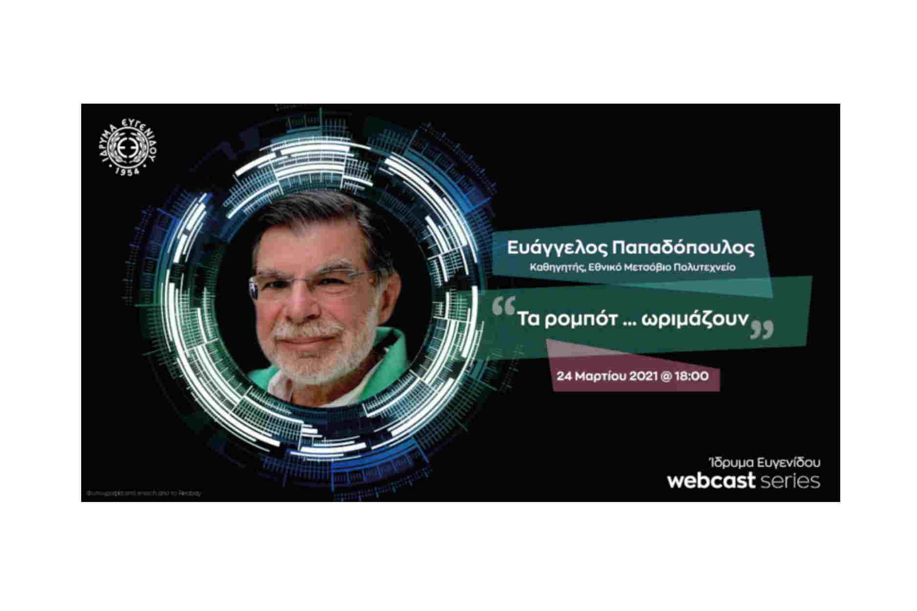 «Τα ρομπότ … ωριμάζουν» – Webcast του Ιδρύματος Ευγενίδου