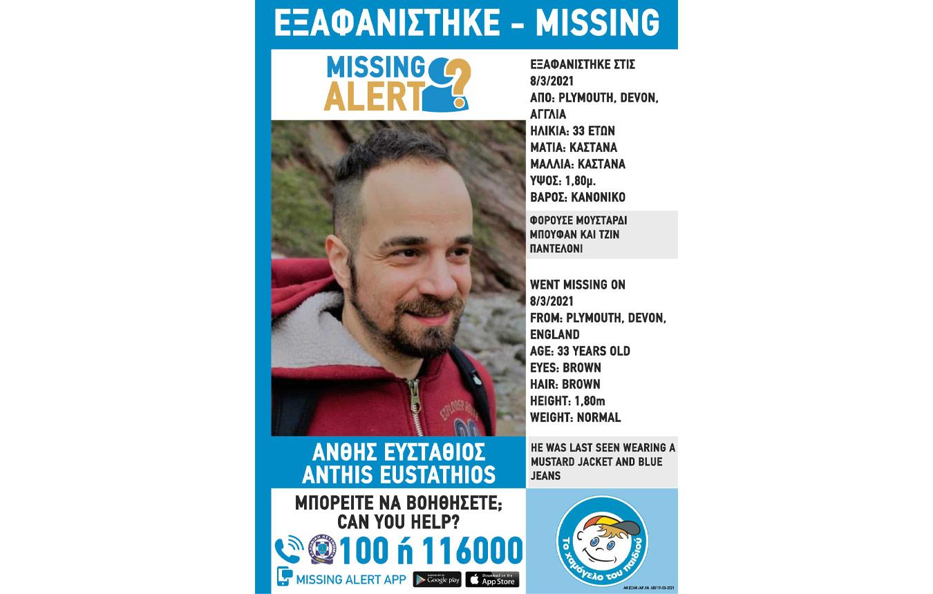 Missing Alert για τον αδερφό του Δημήτρη Άνθη